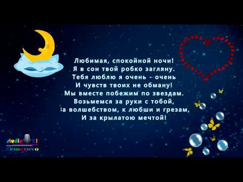 добрый вечер любимая