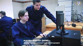 НАУКА ЮРГПУ (НПИ) - драйвер инновационных технологий будущего