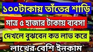 🐯মাত্র ১০০টাকাতে তাঁতের শাড়ি | ব্যবসা ৫হাজার টাকায় মাসে লাখের বেশি আয় | Kolkata Tant Shantipur