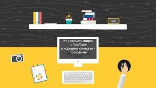 Как скачать видео с Ютуб в хорошем качестве - программы