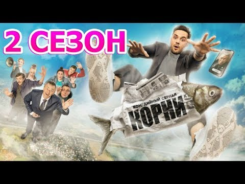 Корни 2 сезон 1 серия (22 серия) - Дата выхода