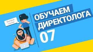 Продвижение сайта Юридических услуг. Урок 7. Конфигуратор Яндекс Директ. Создаем объявления.