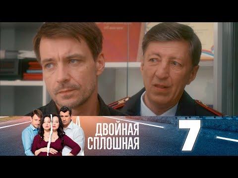 Двойная сплошная | Сезон 1 | Серия 7