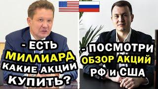 Прогноз рынка акций РФ США Обвал нефти Прогноз курса рубля доллара на сегодня Инвестиции