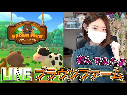 【実況】わたし、ブラウンと農業始めました!【LINE ブラウンファーム】