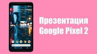 Презентация Google Pixel 2, Home и других ништяков