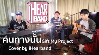 คนทางนั้น - Gift My Project // cover by iHearband