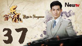 小楼又东风 EP37(严屹宽,宋轶,朱梓骁)