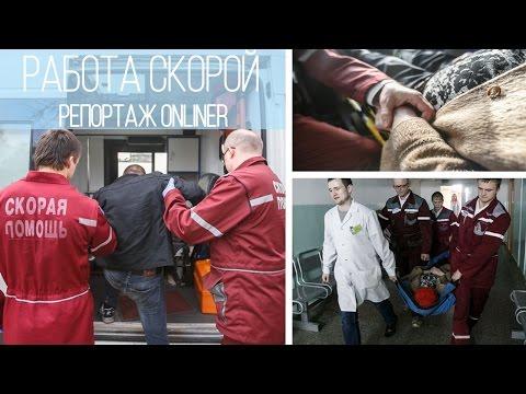 Как работает бригада скорой помощи