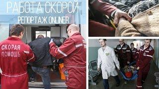 Скорая помощь: репортаж Onliner