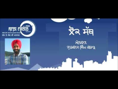 Talks On Canadian Immigration issues With Immigration Expert Aman Khaira || Host Gurbaj Brar