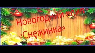 Новогодний клип для поднятия новогоднего настроения!
