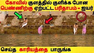 கோவில் குளத்தில் குளிக்க போன பெண்ணுக்கு ஏற்பட்ட பரிதாபம் ஐயர் செய்ததை பாருங்க Tamil News | Latest