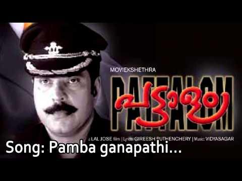 Pamba ganapathi - Pattalam