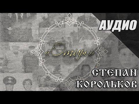 «Отцы» / Степан Корольков (Сингл 2020)