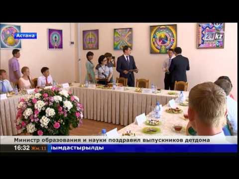 А.Саринжипов вручил сертификаты на обучение в вузах выпускникам детдома