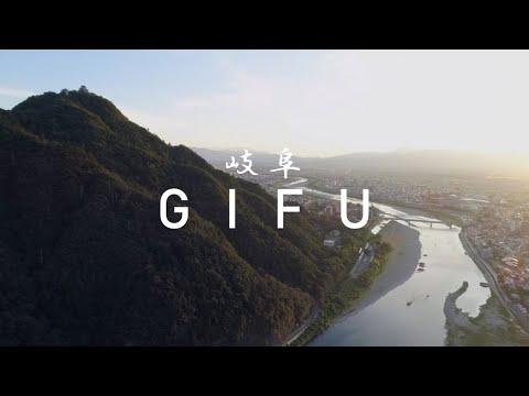 Grands espaces à Gifu