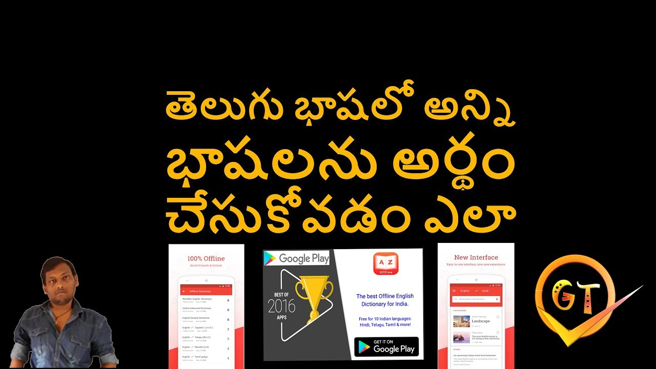 how to find all languages meaning Telugu - English Dictionary in telugu by  GANESH