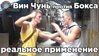Вин Чунь против Бокса. Реальный мастер показывает технику КУНФУ