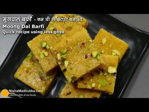 मूंगदाल बर्फी  – कम घी से झटपट बनाईये | Moong Dal Barfi – Quick recipe using less ghee