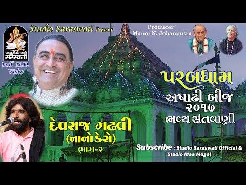 DEVRAJ GADHAVI(Nano Dero) | Ashadhi Bij 2017 PARABDHAM Live