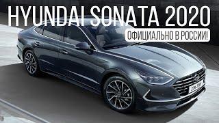 Новая Hyundai Sonata 2020 для России