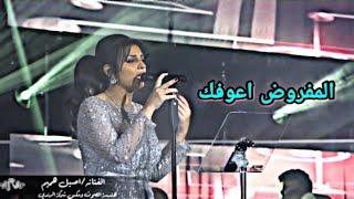 اصيل هميم تغني _ المفروض اعوفك و راح انسى حبك (فيديو كامل حصري) في الكويت