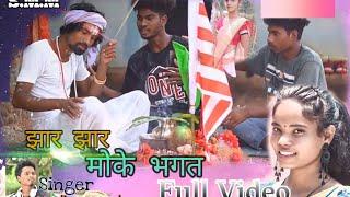 Download Jhar Jhar  Moke Bhagat New Nagpuri Song 2021 Singer Madhu Munda.