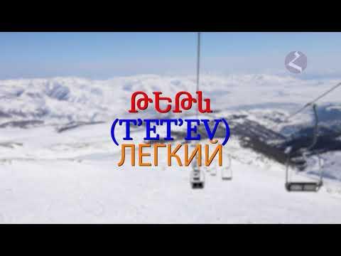 Армянский язык  Самоучитель. Урок 19