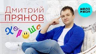 Дмитрий Прянов - Хорошо (Official Audio 2019)