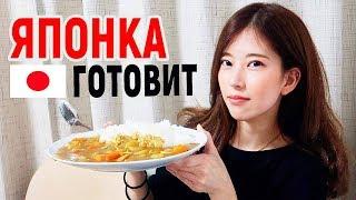 ЯПОНКА готовит мне японскую еду! Что едят японцы? Рецепты японской кухни. Японская еда, кухня.
