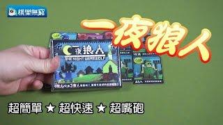 【棋樂玩桌遊】超簡單迅速好上手的嘴砲遊戲《一夜狼人》 thumbnail