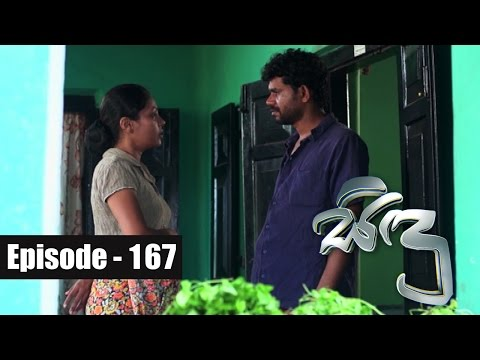 Sidu | Episode 167 28th March 2017