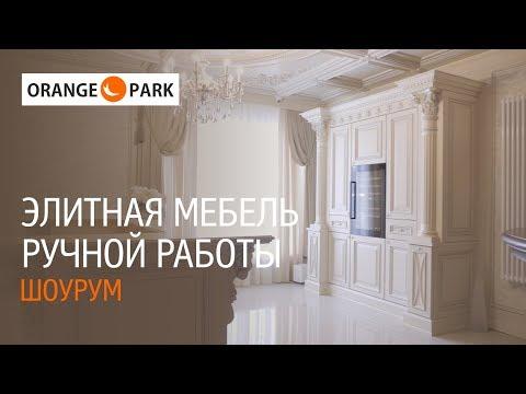 Orange Park - элитная мебель ручной работы. Обзор шоурума. Интервью с основателем проектной фабрики