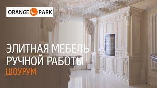 orange Park - элитная мебель ручной работы. Обзор производства. Как делают мебель на заказ