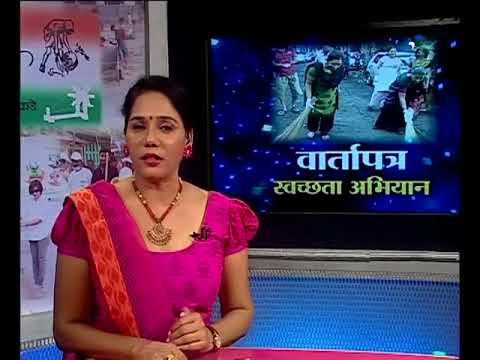 Vartapatra Swacheta Aabhiyan - 23 June 2018 - वार्तापत्र स्वच्छता अभियान