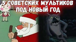 - 5 Лучших Советских Мультиков под Новый Год