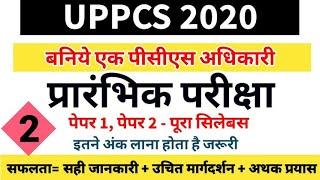 UPPCS 2020  Detailed Syllabus of Preliminary Exam बनिए एक पीसीएस अधिकारी