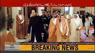 Economic package of $10 billion fixed between Pakistan and Saudi Arabia