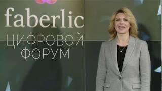 Первый Цифровой Форум Faberlic