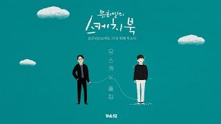 폴킴 (Paul Kim) - Je T'aime - Full Audio, Lyric Video, Eng Sub
