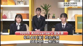 【ズームeye】沼田女子高校・創立100周年 文化祭でイベント