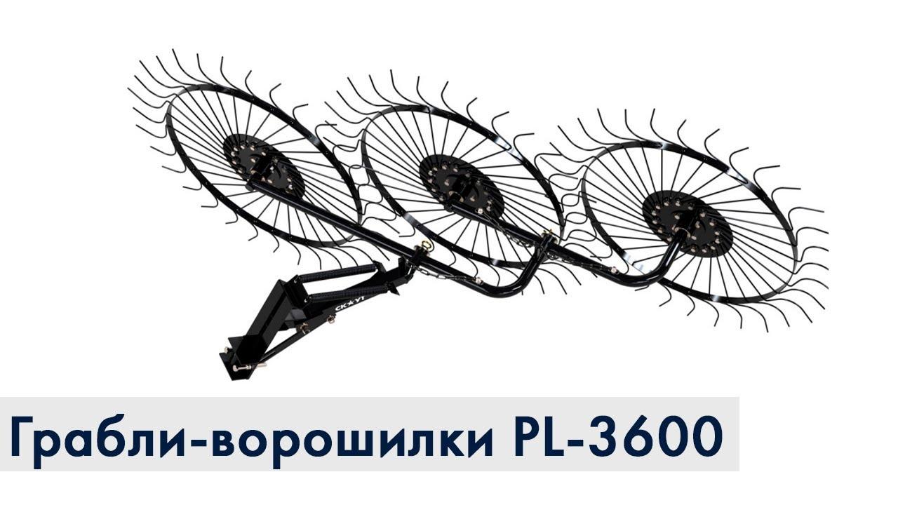 Грабли-ворошилки СКАУТ PL-3600