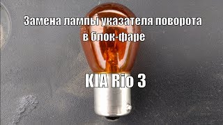 Замена лампы указателя поворота в блок-фаре на KIA Rio 3