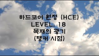 [ALBION ONLINE] HCE(하드코어원정) 목재…