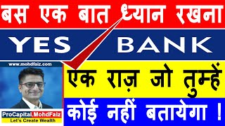 YES BANK SHARE PRICE ANALYSIS REVIEW | YES BANK SHARE LATEST NEWS | YES BANK STOCK REVIEW
