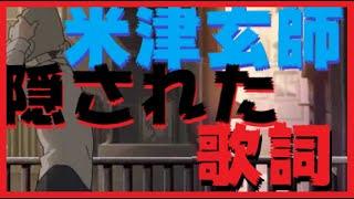 【米津玄師】「恋と病熱」 MVでは公開できない隠された歌詞について考察してみました。