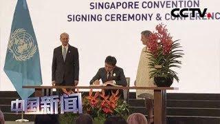 [中国新闻] 46国今日签署《新加坡调解公约》支持跨境商业调解 促进多边主义合作 | CCTV中文国际
