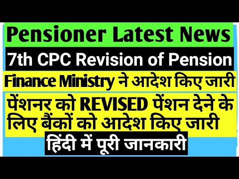 Revision of pension as per 7th cpc