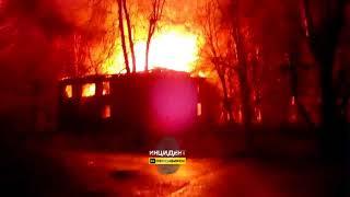 Новосибирск. Пожар в Коченево.